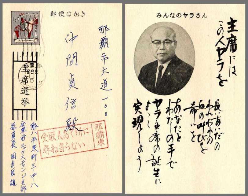 琉球の歴史